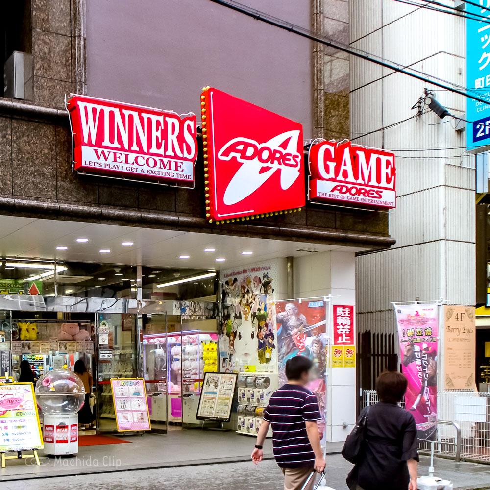 ADORES町田店写真
