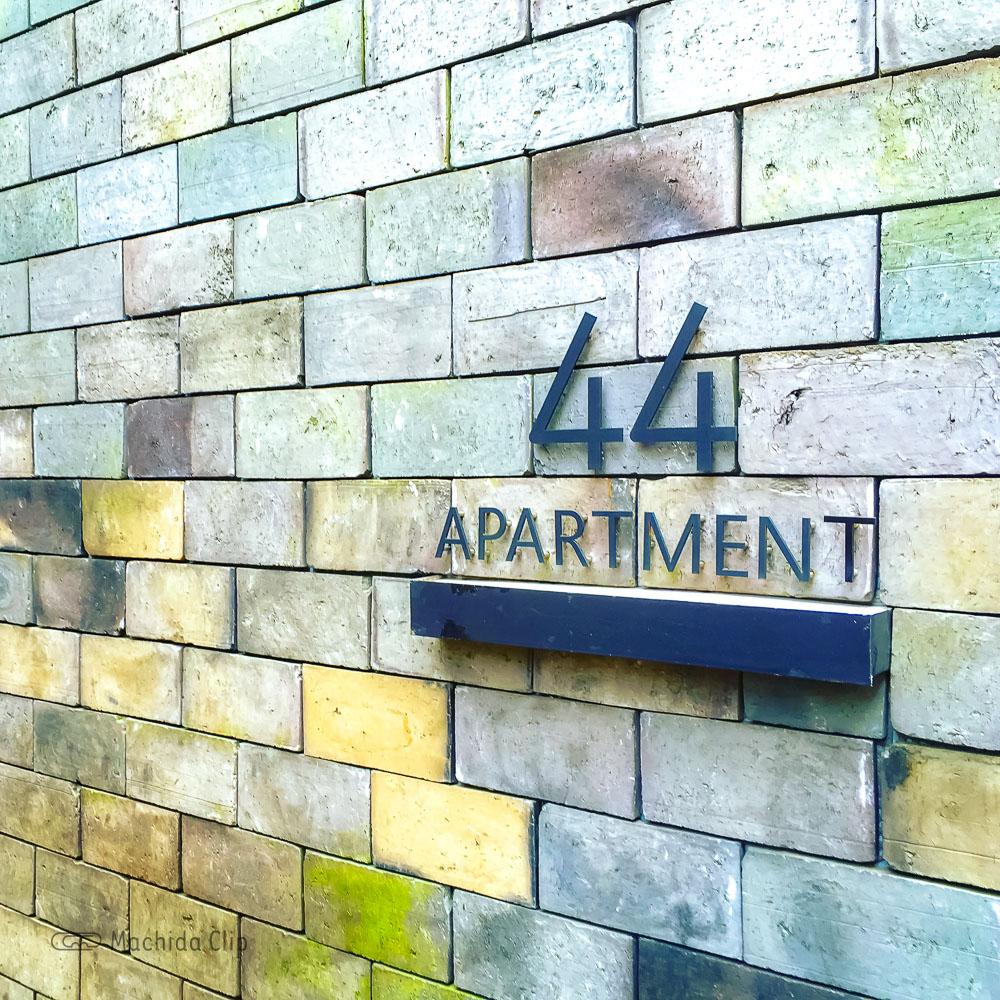44 APARTMENT(ダブルフォーアパートメント)町田店の看板の写真
