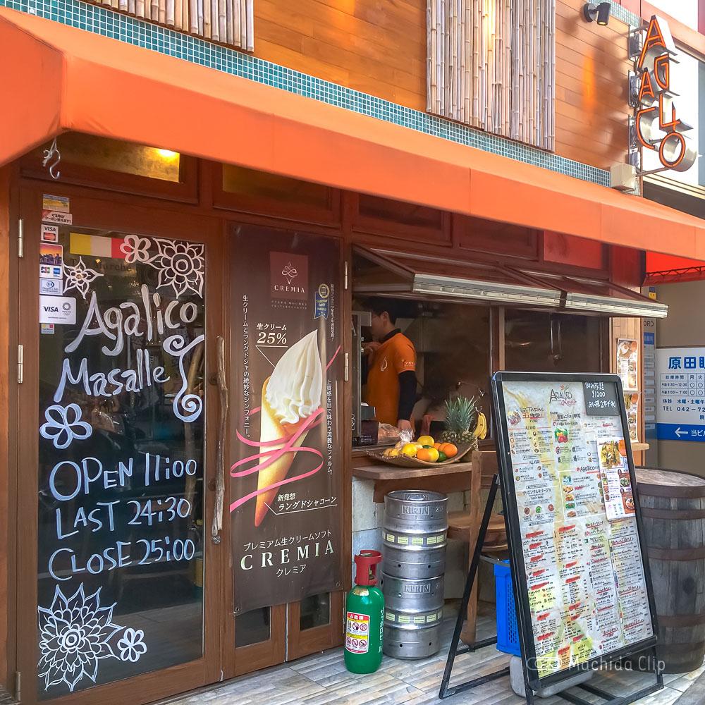 アガリコマサール 町田店の外観の写真
