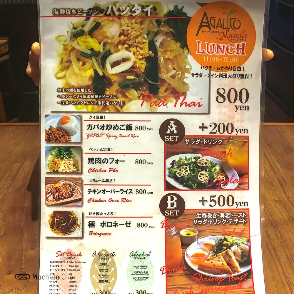 アガリコマサール 町田店のメニューの写真