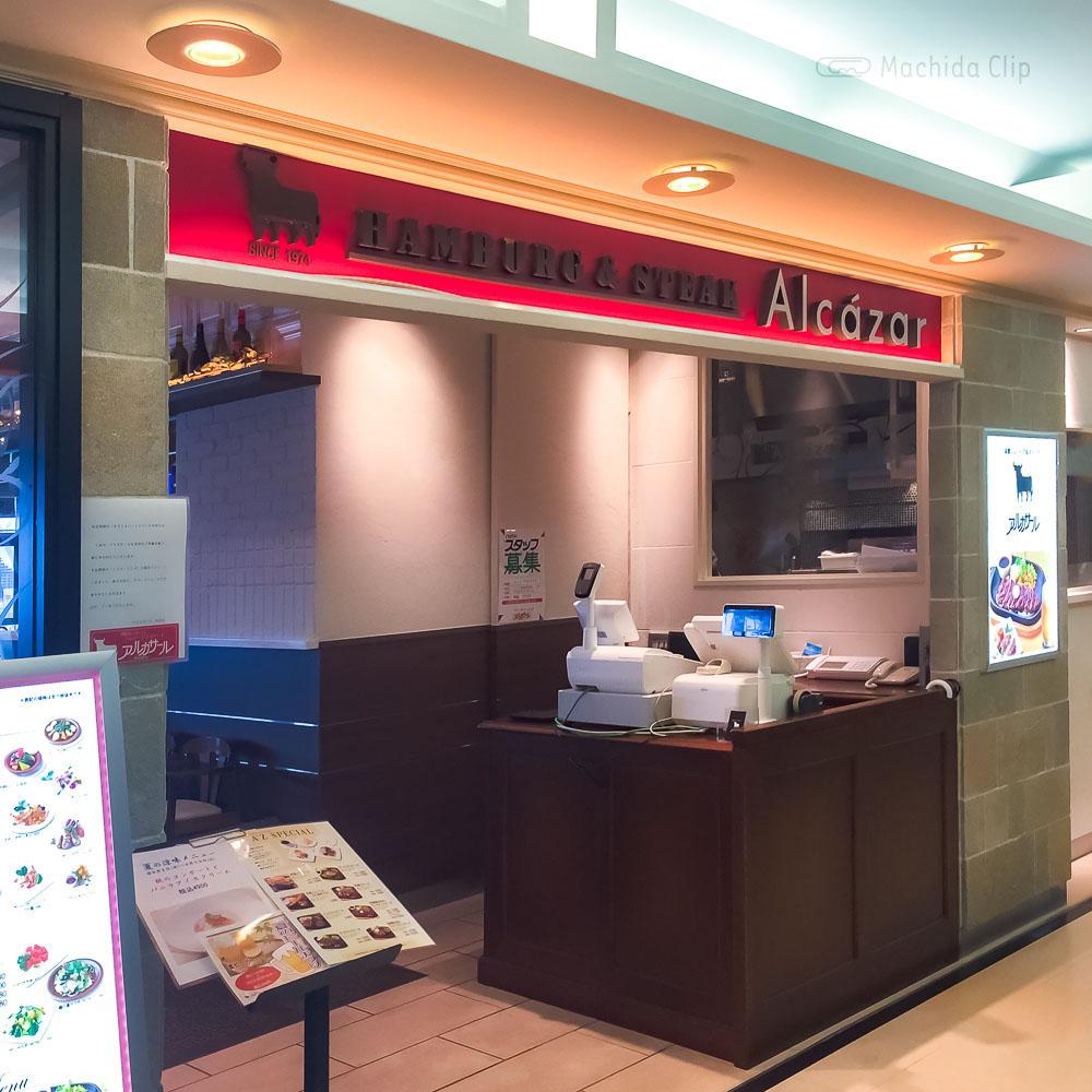 アルカサール 町田店の入り口の写真