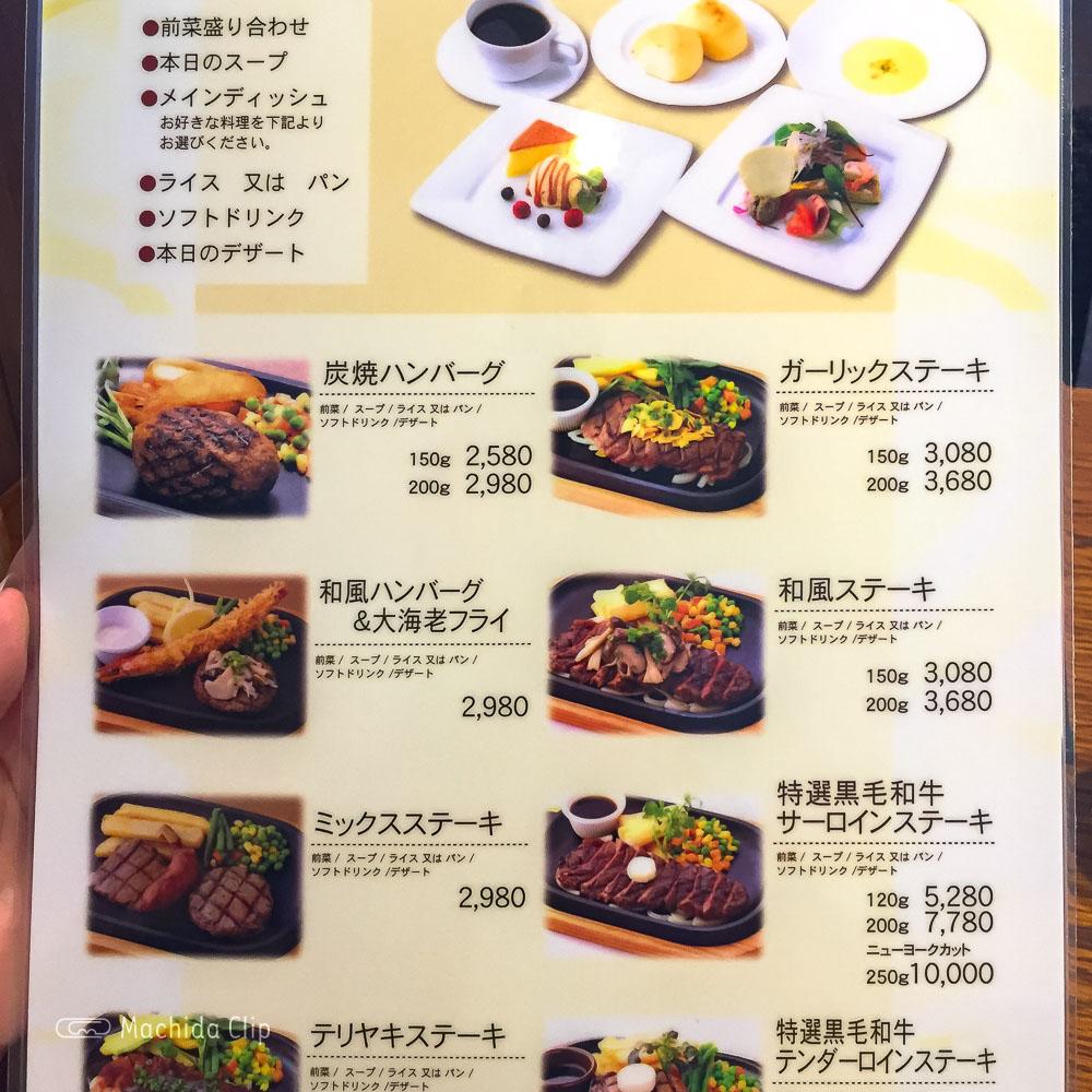 アルカサール 町田店のメニューの写真