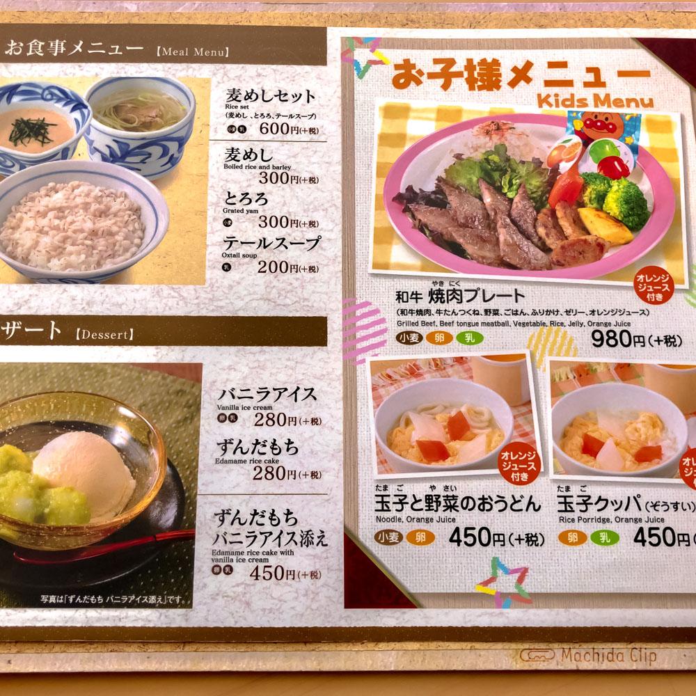 牛たんと和牛焼き 青葉 小田急町田店のお子様メニューの写真