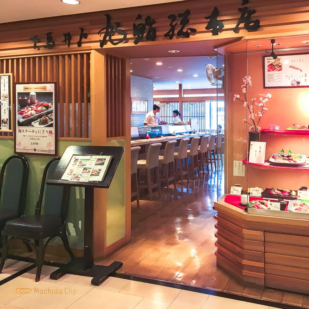 旭鮨総本店 町田小田急スカイタウン店の入り口の写真