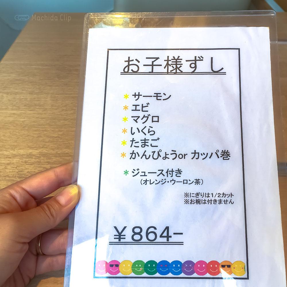 旭鮨総本店 町田小田急スカイタウン店のお子様ずしのメニュー