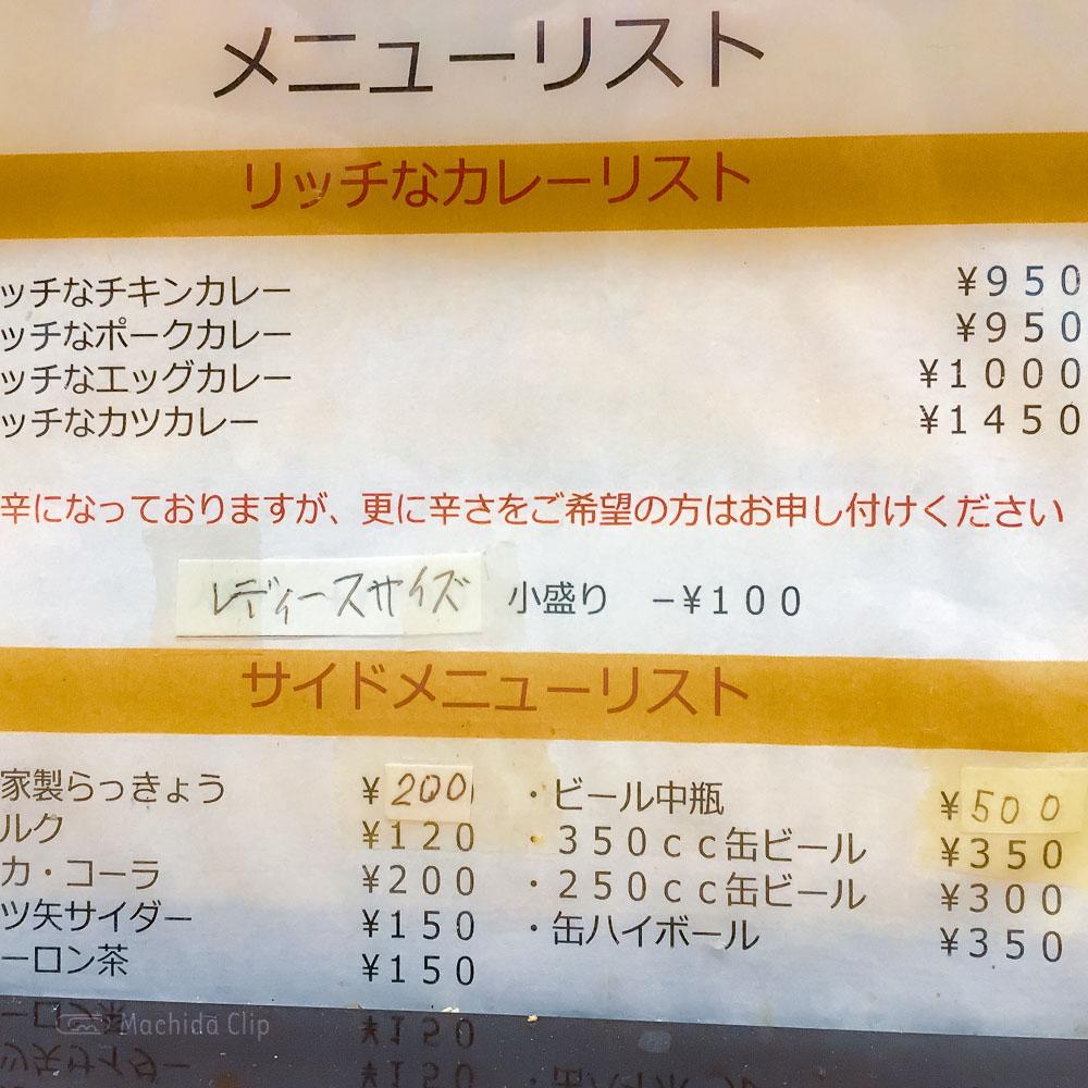 リッチなカレーの店 アサノのメニューの写真