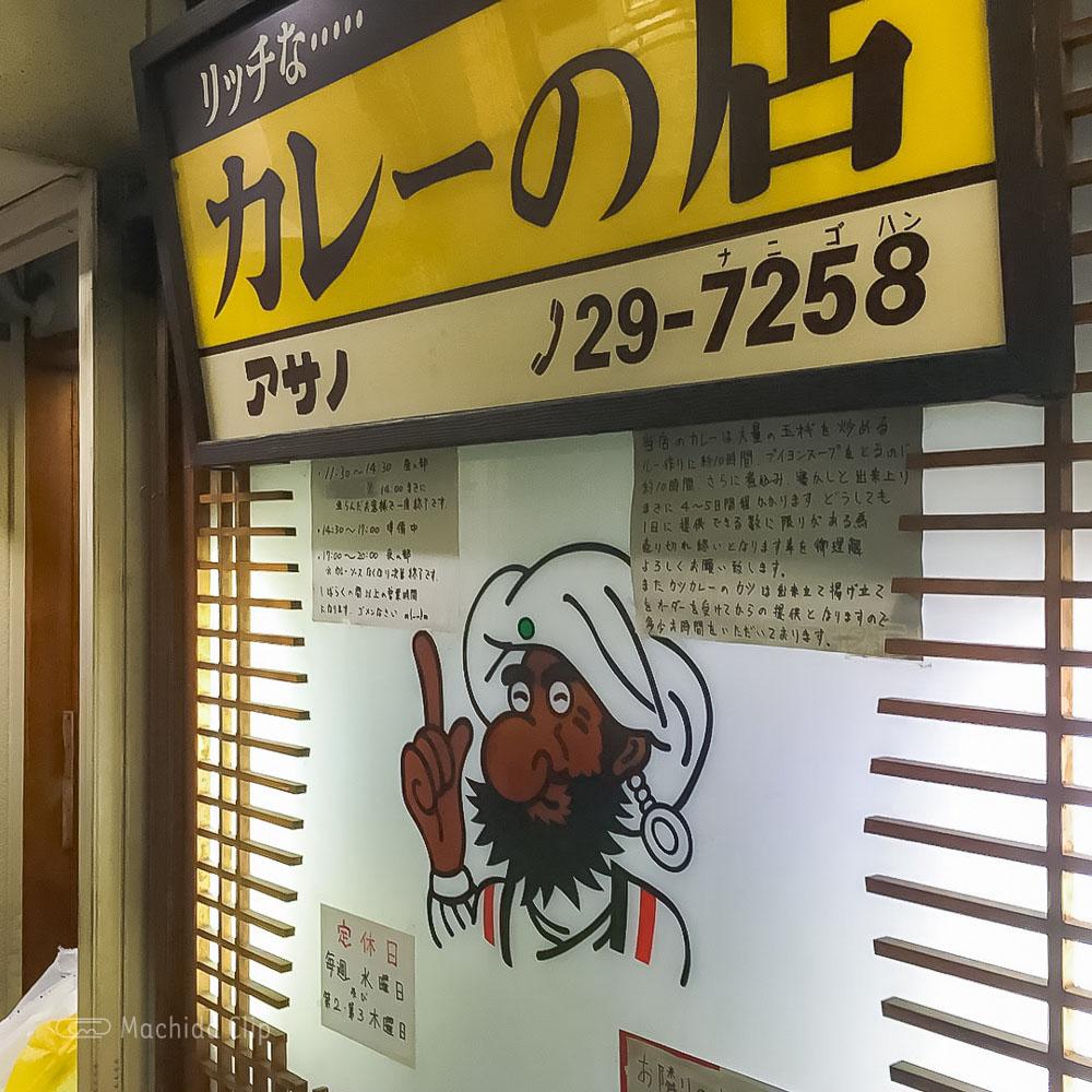 リッチなカレーの店 アサノの看板の写真