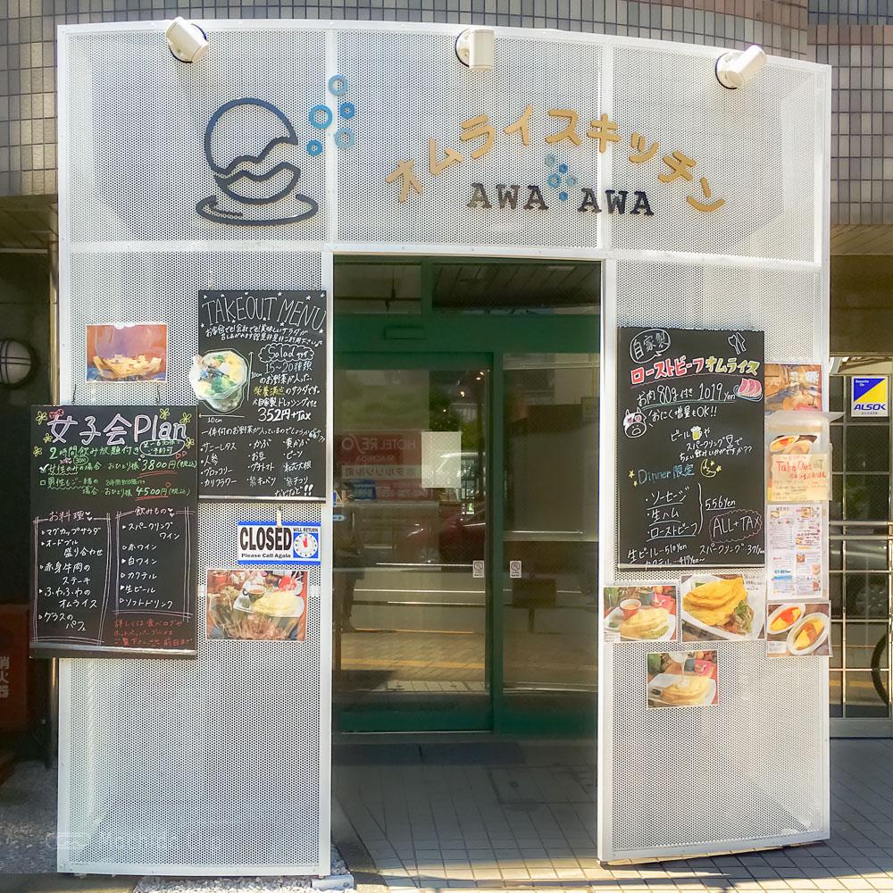 オムライスキッチン AWAAWAの外観の写真