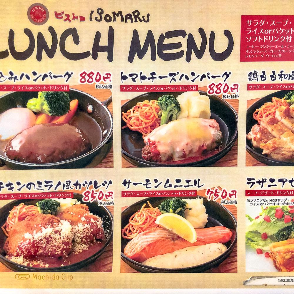 ビストロ ISOMARU 町田店のランチメニューの写真