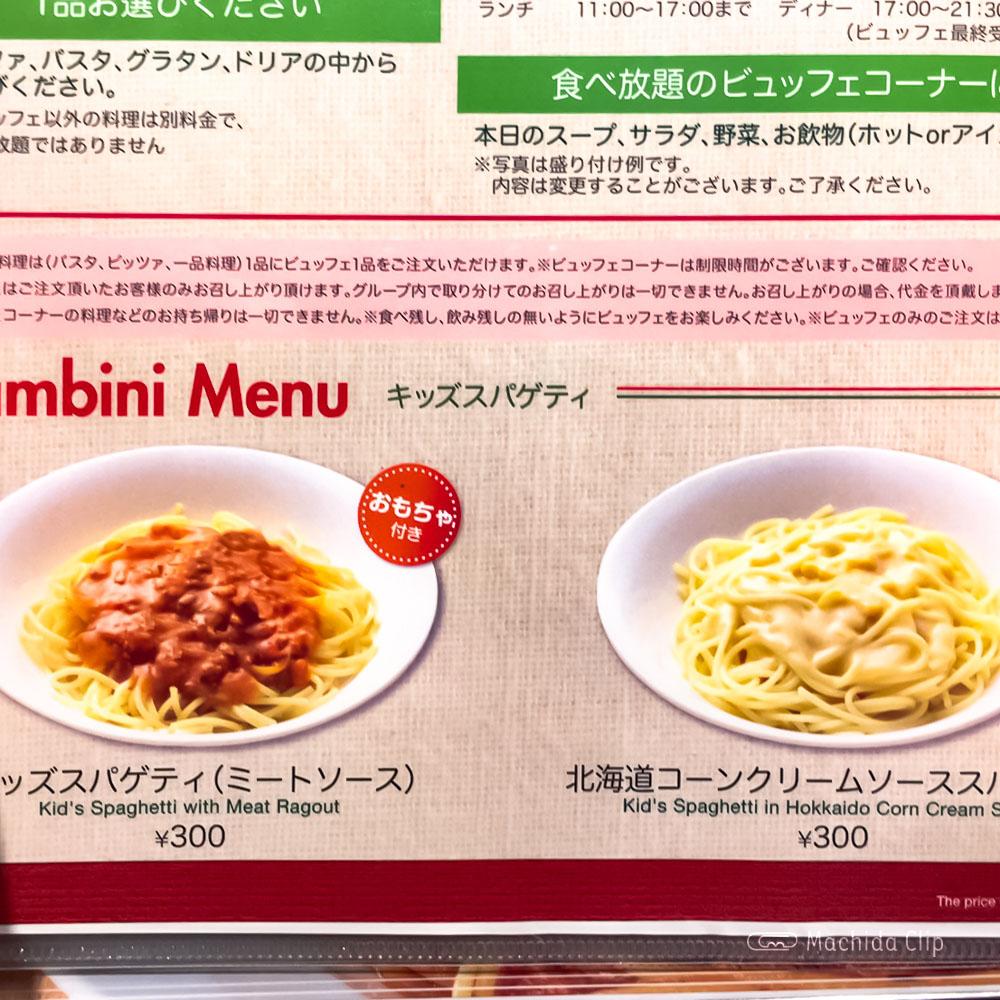 カプリチョーザ 町田モディ店のキッズメニューの写真