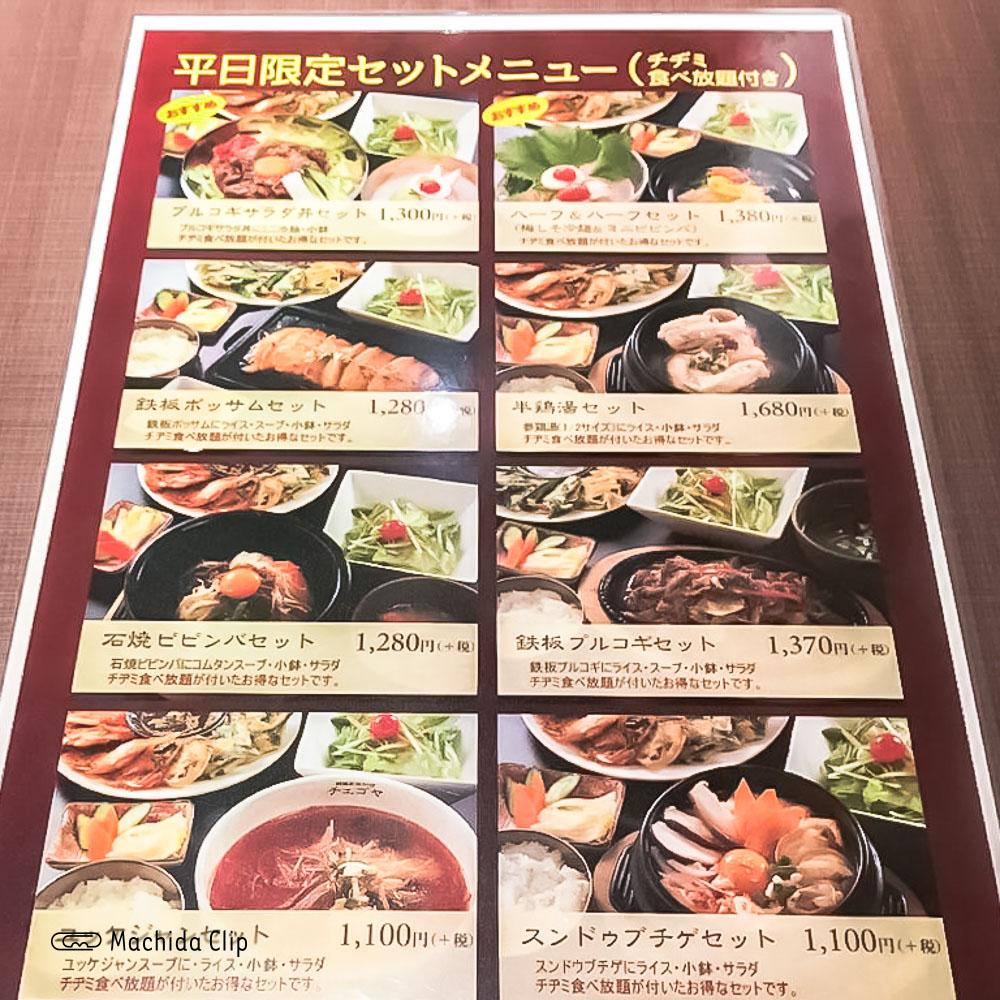 韓国家庭料理 チェゴヤ 町田東急ツインズ店の「平日限定セットメニュー」の写真