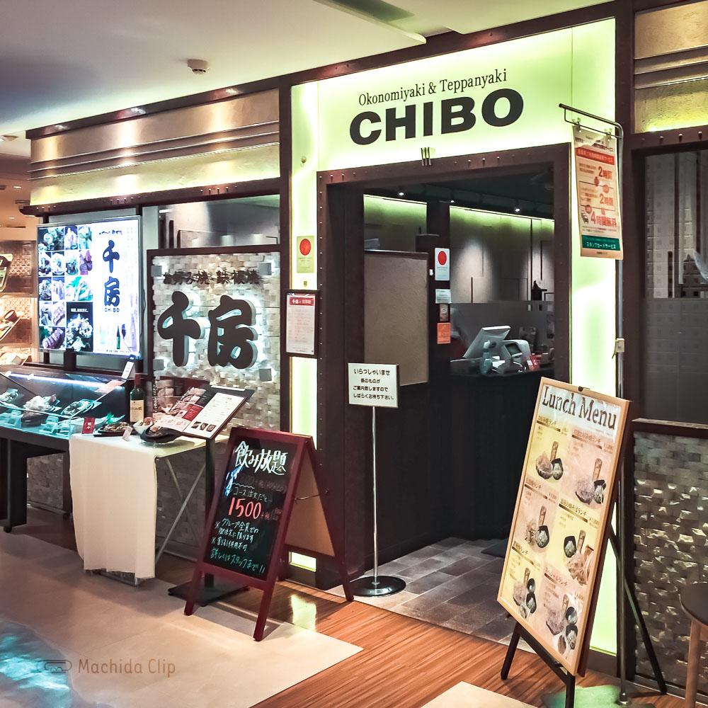 千房 町田東急ツインズ店の入り口の写真