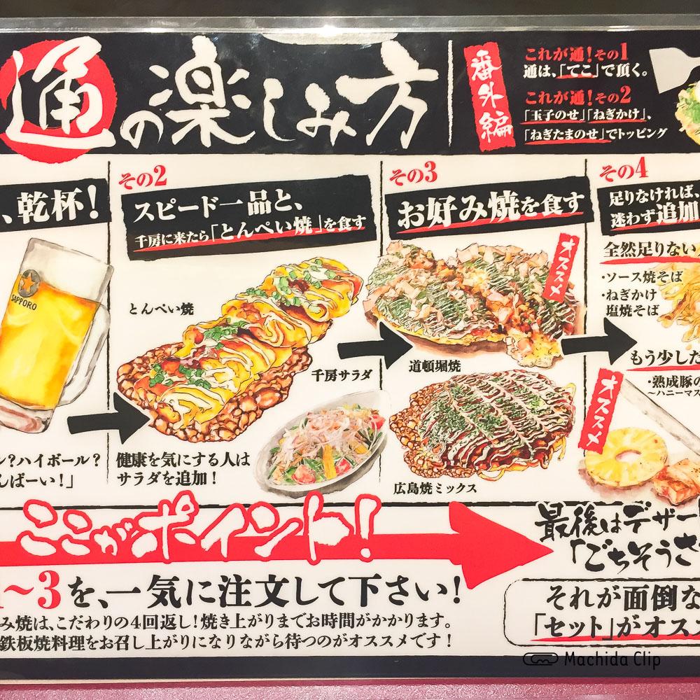 千房 町田東急ツインズ店の「通の楽しみ方」についての写真