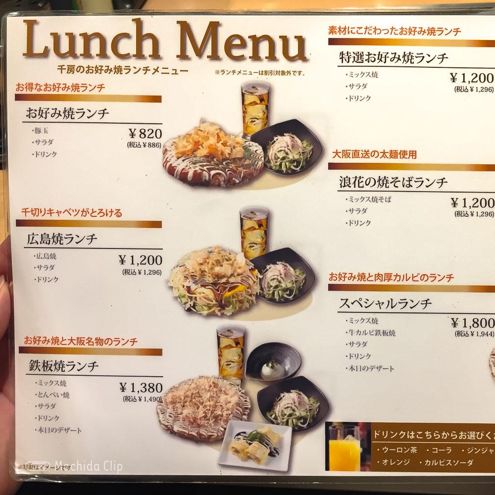 千房 町田東急ツインズ店のランチメニューの写真
