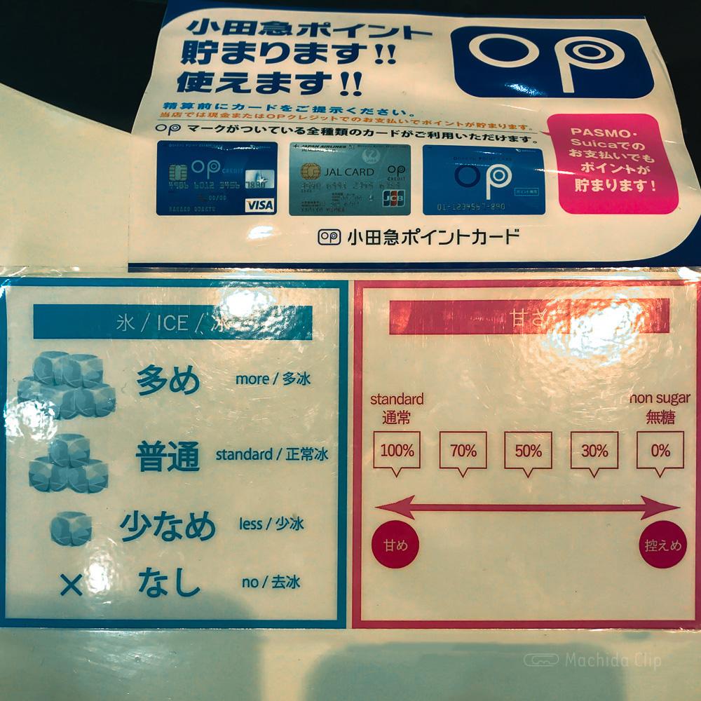 CoCo都可 町田店のメニューの写真