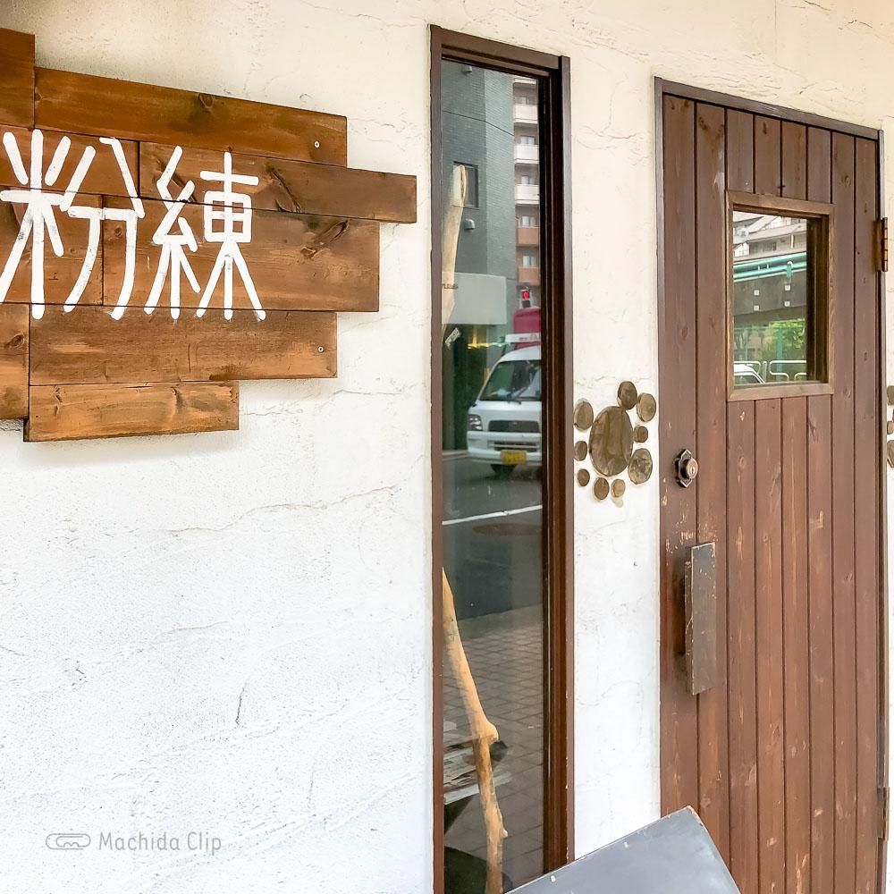 蕎麦 粉練(こねり)の入り口の写真