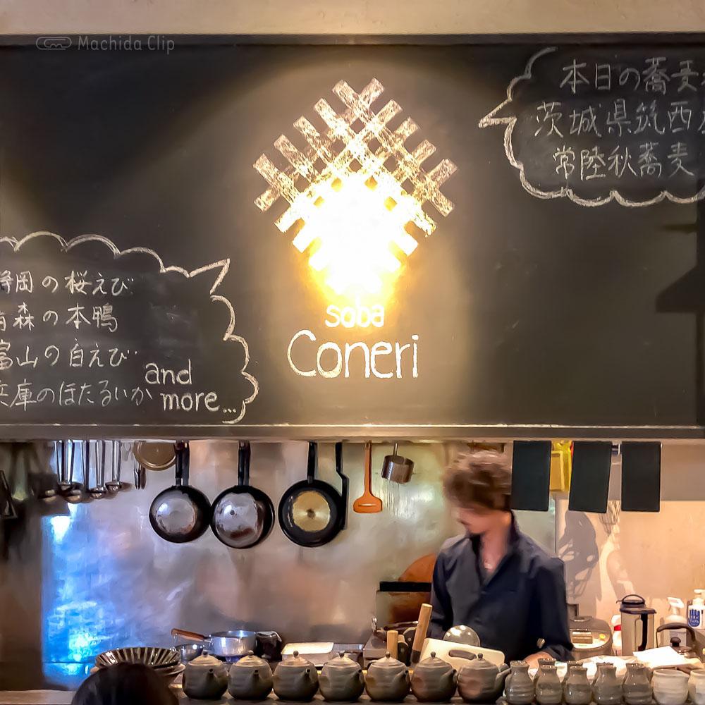 蕎麦 粉練(こねり)のオープンキッチンの写真