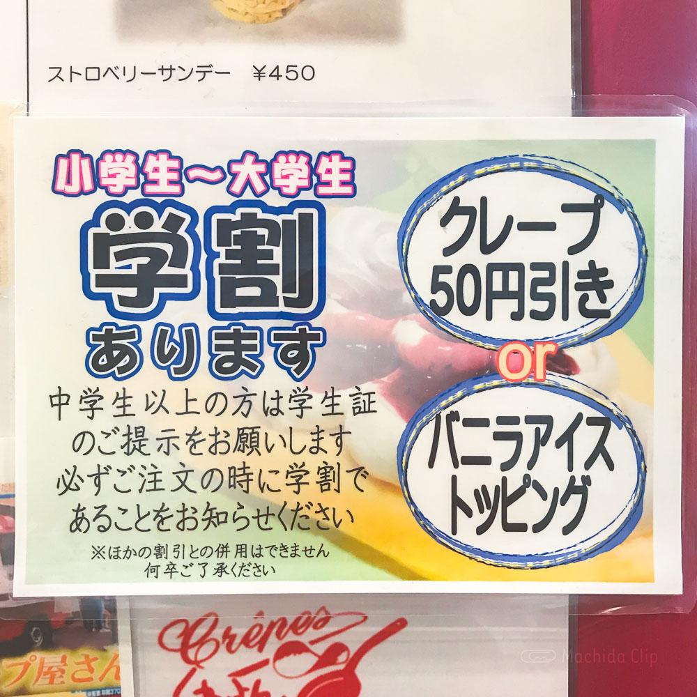 クレープくれよん 町田ジョルナ店の「学割」の写真