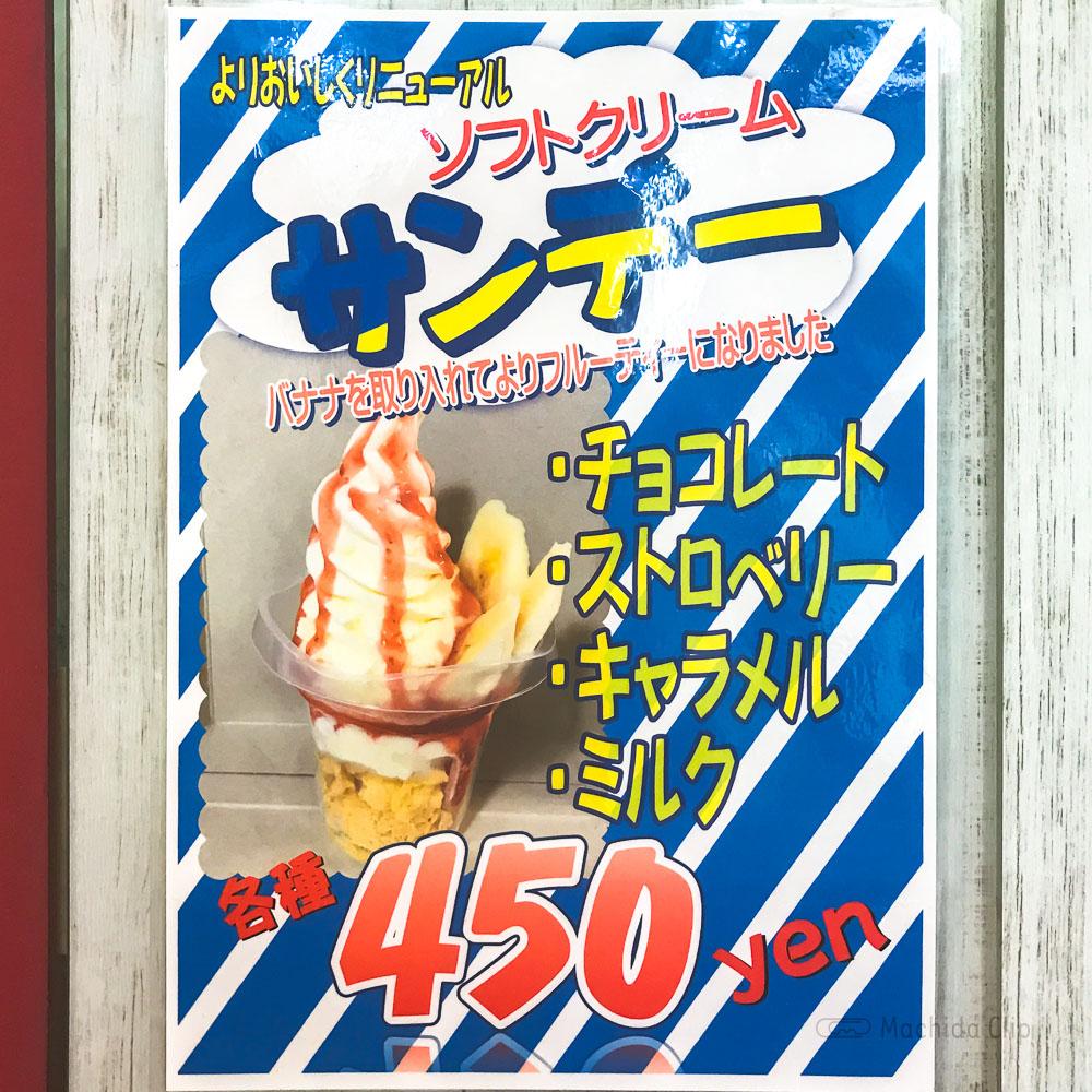クレープくれよん 町田ジョルナ店のメニューの写真