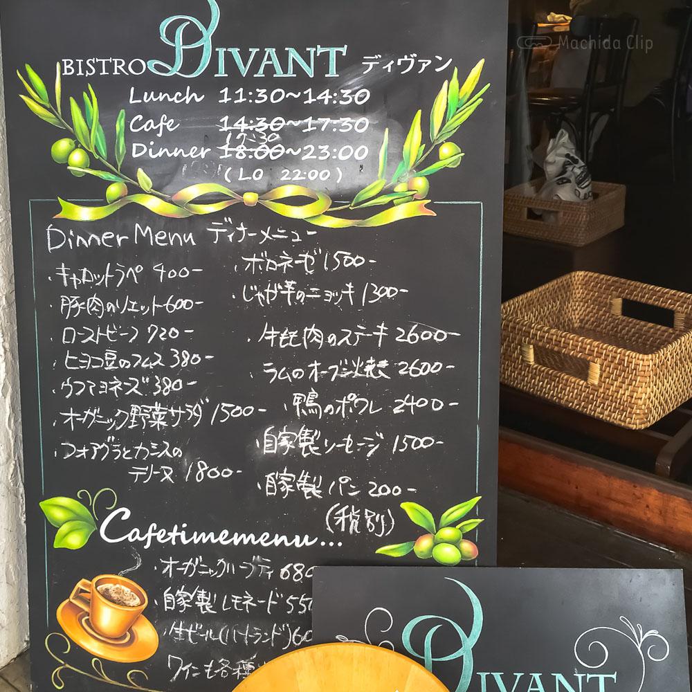 肉ビストロ ディヴァン 町田駅前店のメニューの写真