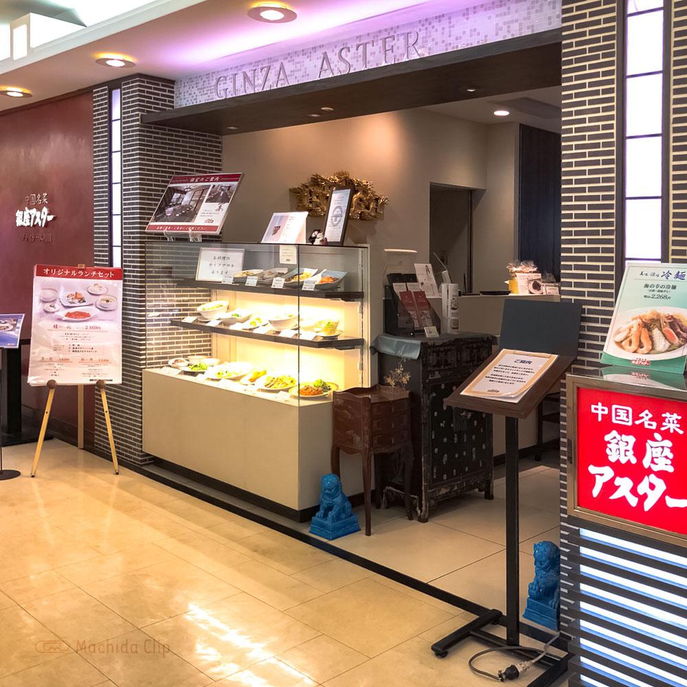 中国名菜 銀座アスター プティシーヌ町田の入り口の写真