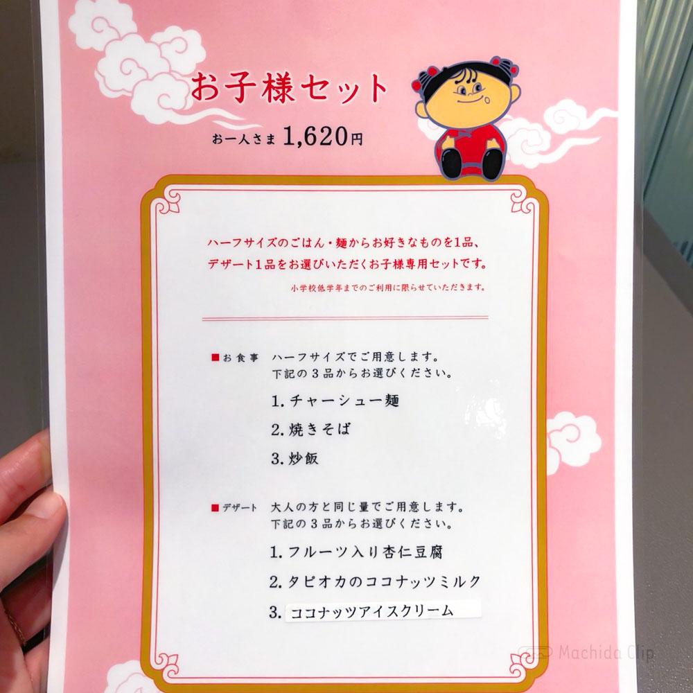 中国名菜 銀座アスター プティシーヌ町田のお子様の写真