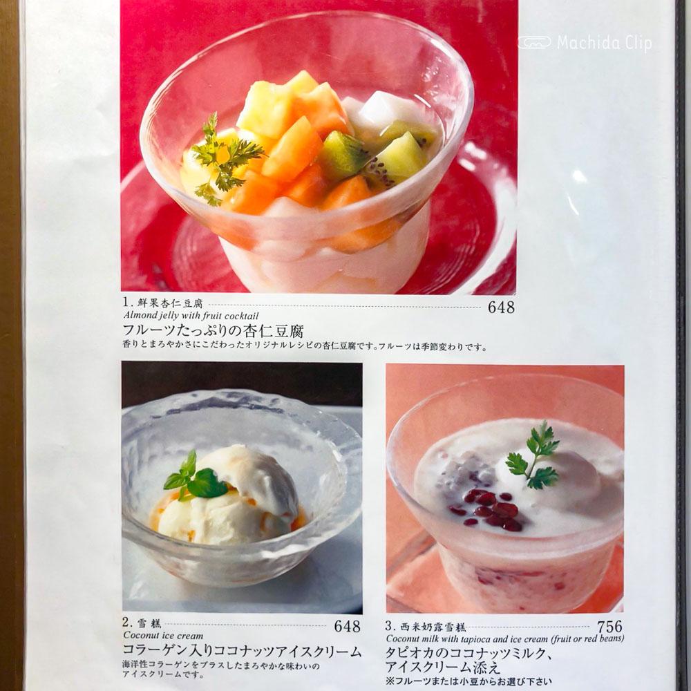 中国名菜 銀座アスター プティシーヌ町田のデザートの写真