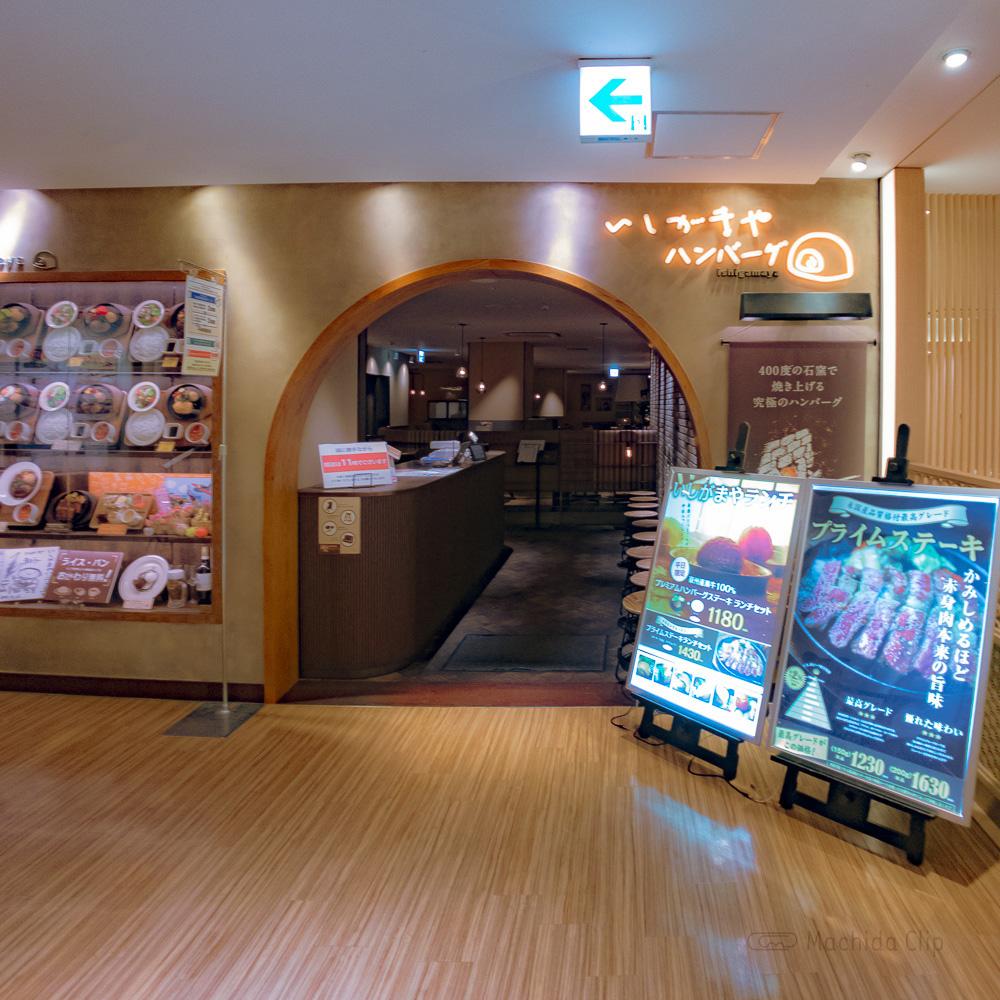 いしがまやハンバーグ 町田東急ツインズ店の入り口の写真