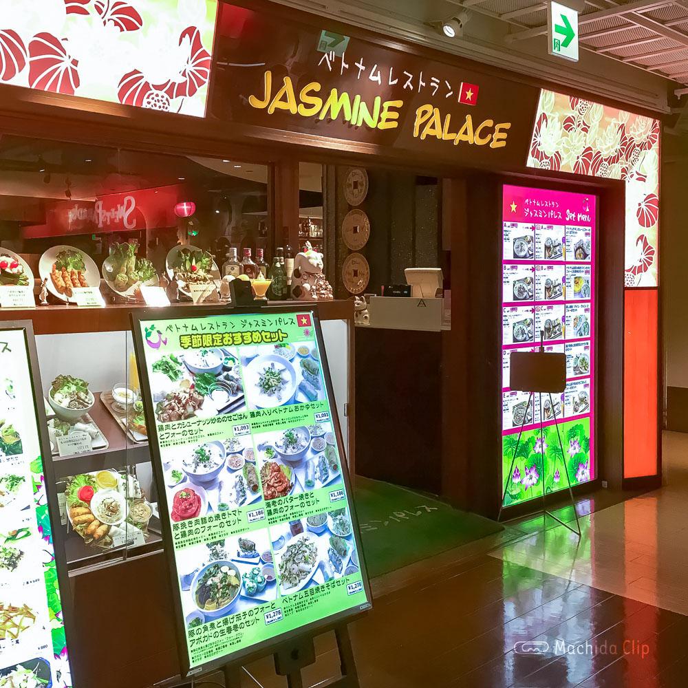 ジャスミンパレス 町田店の入り口の写真