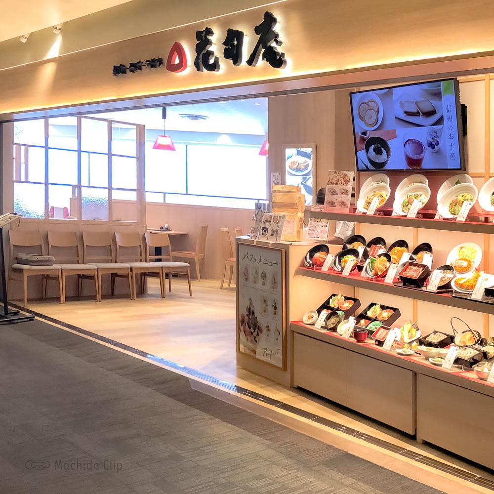 花旬庵(かしゅあん)町田モディ店の入り口の写真