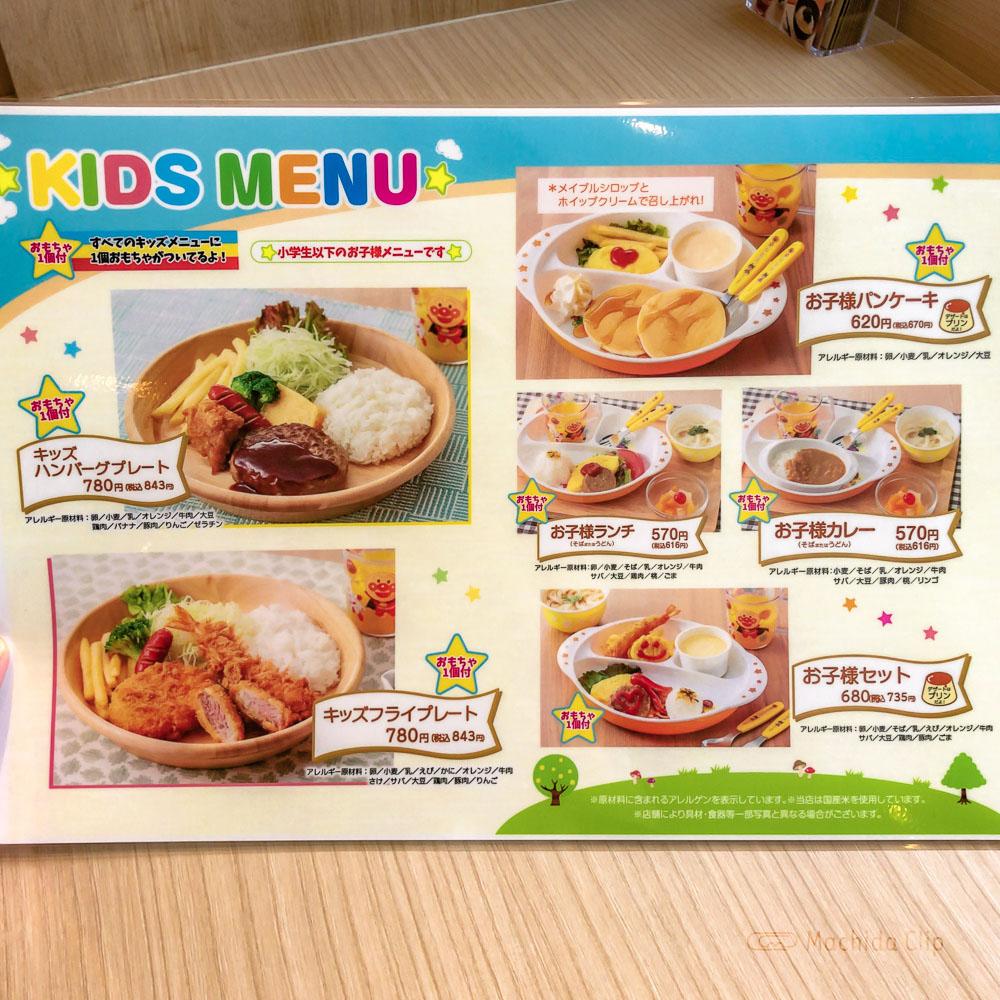 花旬庵(かしゅあん)町田モディ店のキッズメニューの写真