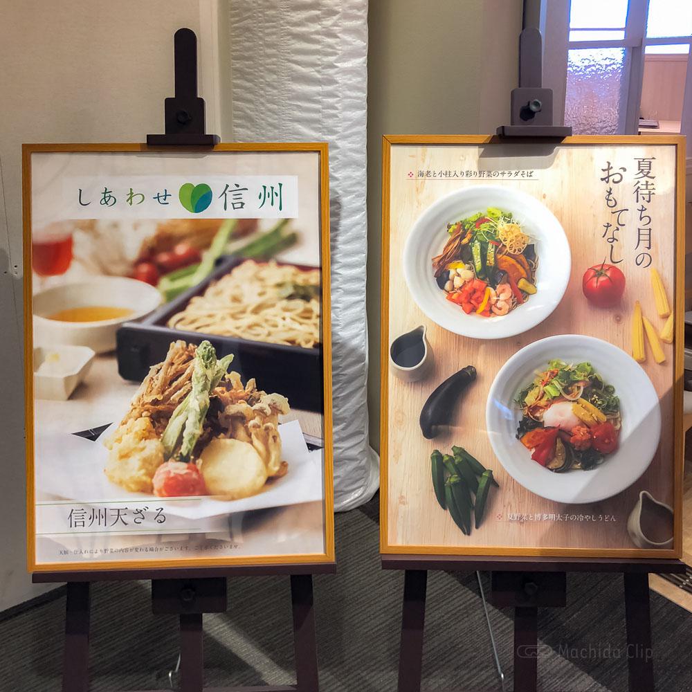 花旬庵(かしゅあん)町田モディ店のメニューの写真