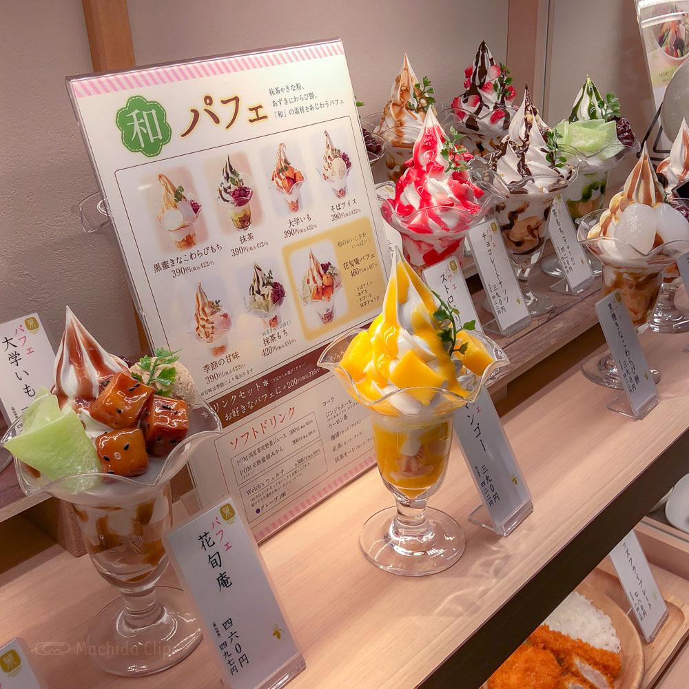 花旬庵(かしゅあん)町田モディ店のパフェの写真