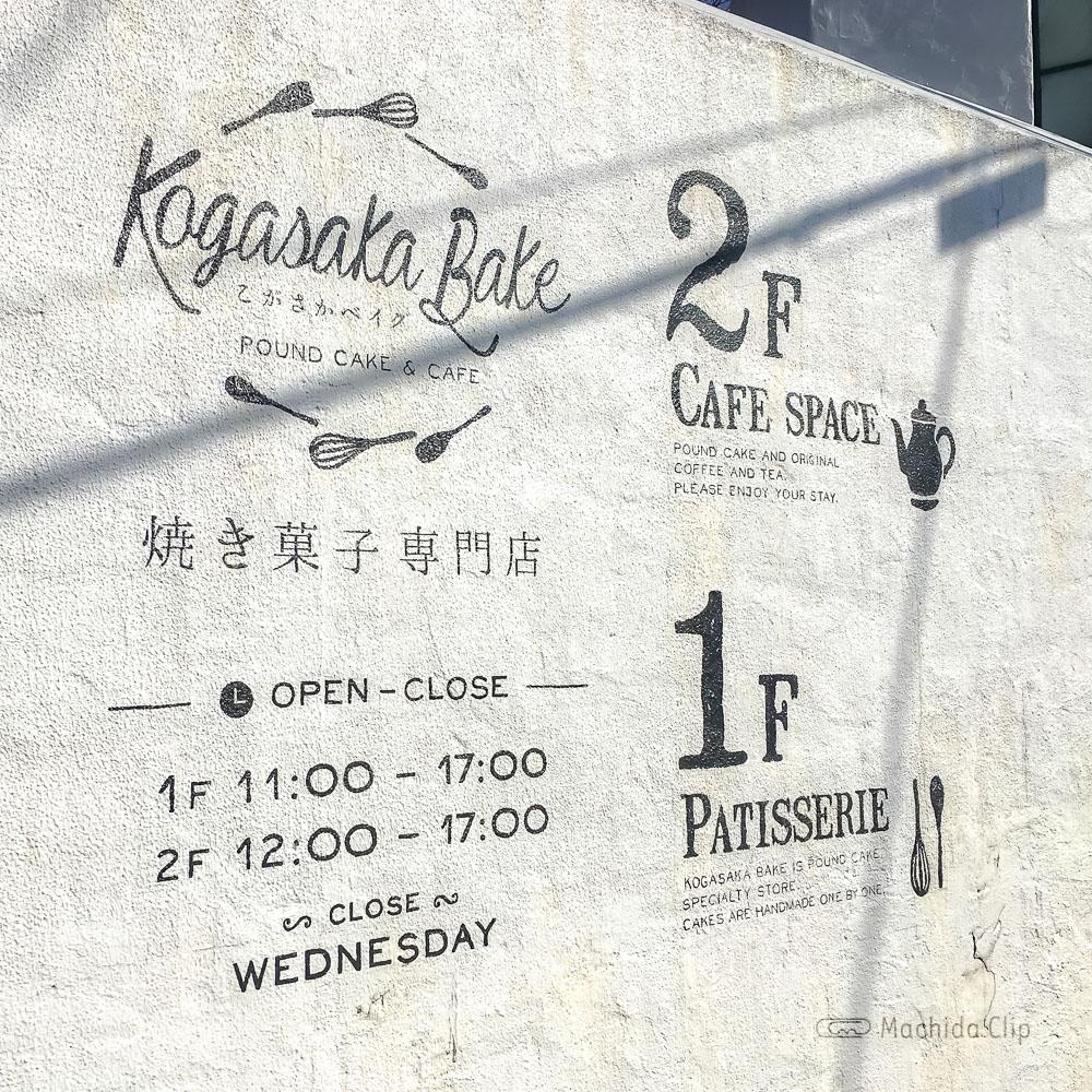 こがさかベイク(Kogasaka Bake)高ヶ坂本店の看板の写真