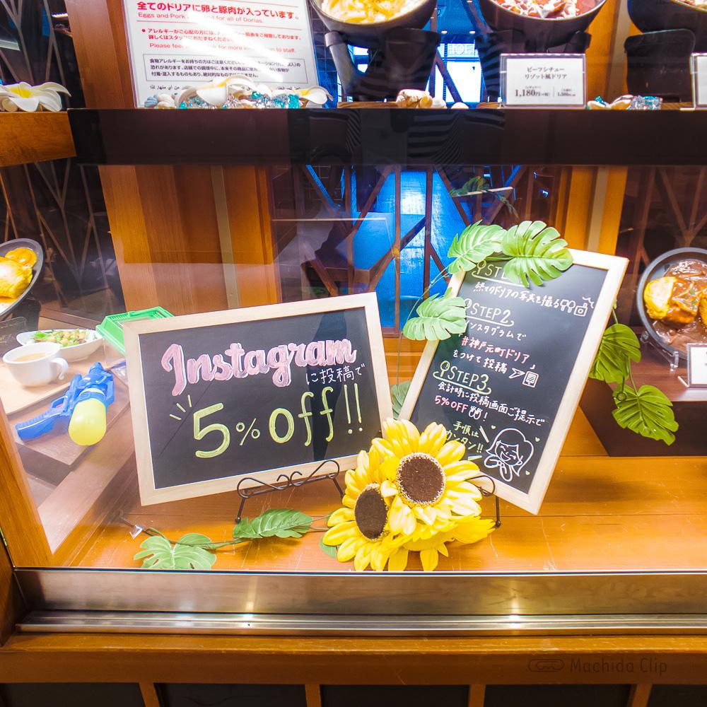 神戸元町ドリア 町田東急ツインズ店の割引のついての写真