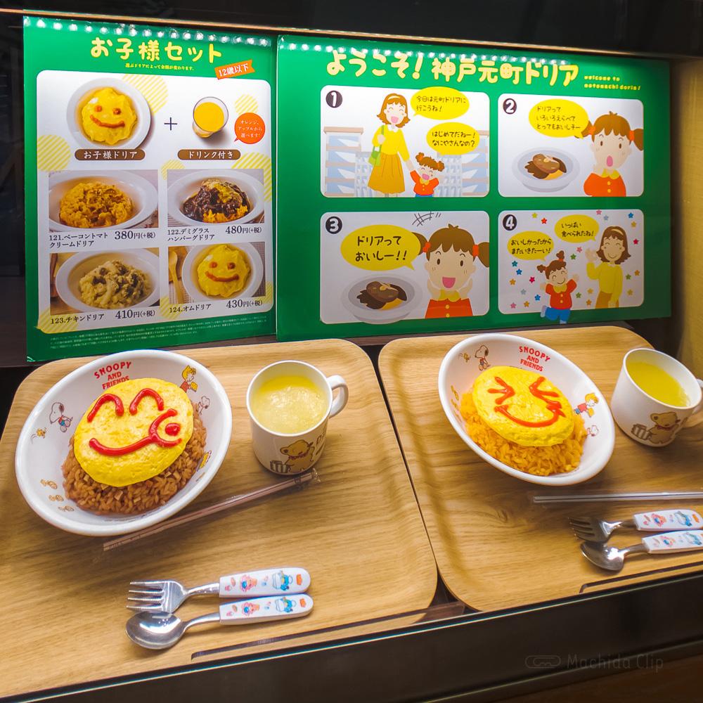 神戸元町ドリア 町田東急ツインズ店のお子様セットの写真