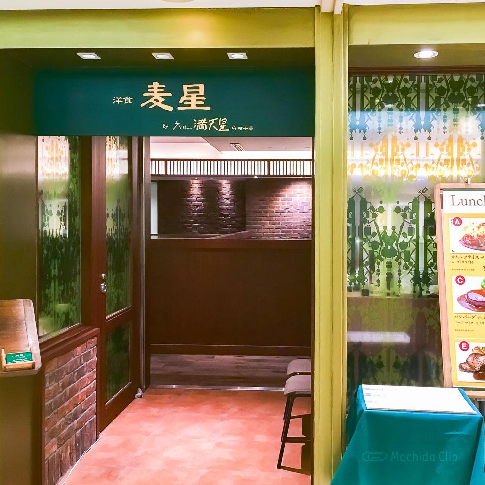 洋食 麦星 by グリル満天星 町田店の入り口の写真