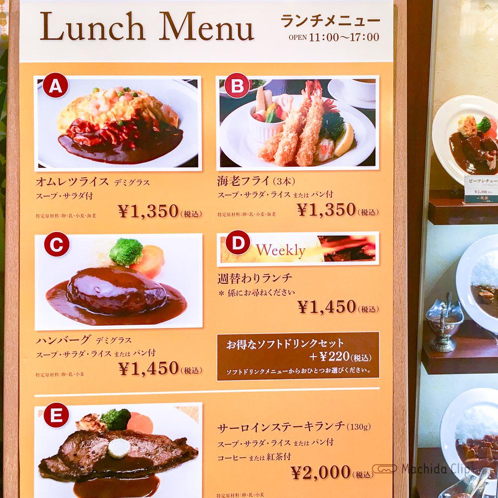 洋食 麦星 by グリル満天星 町田店のランチメニューの写真