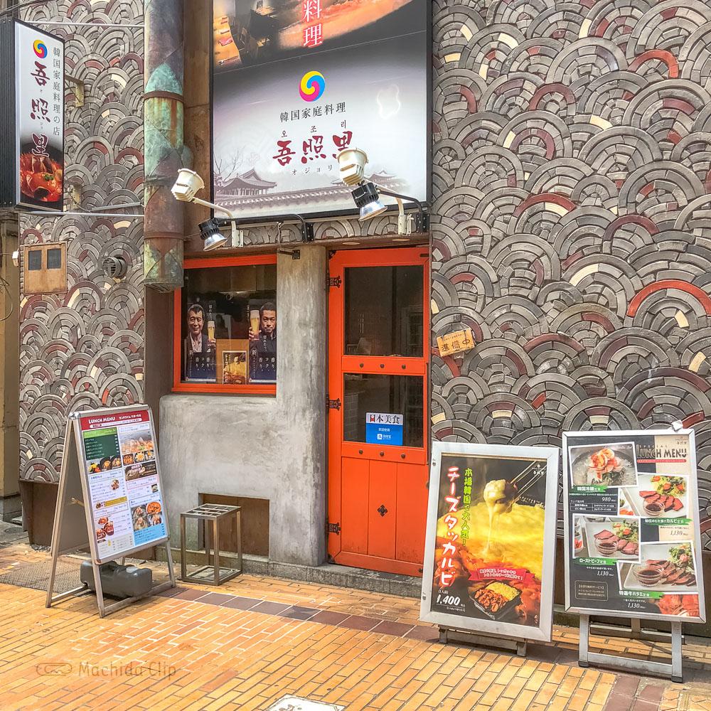 吾照里(オジョリ)町田店の外観の写真