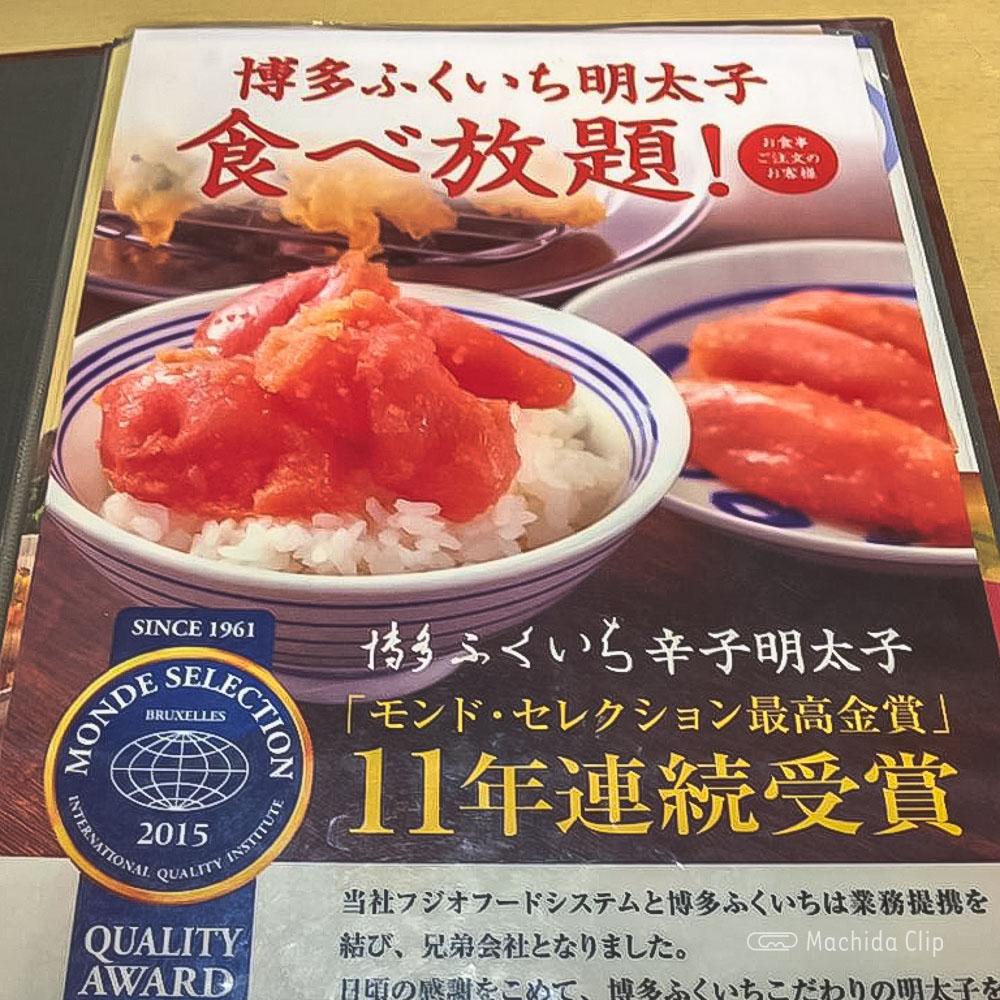 さち福やCAFÉ 町田東急ツインズ店の明太子の写真