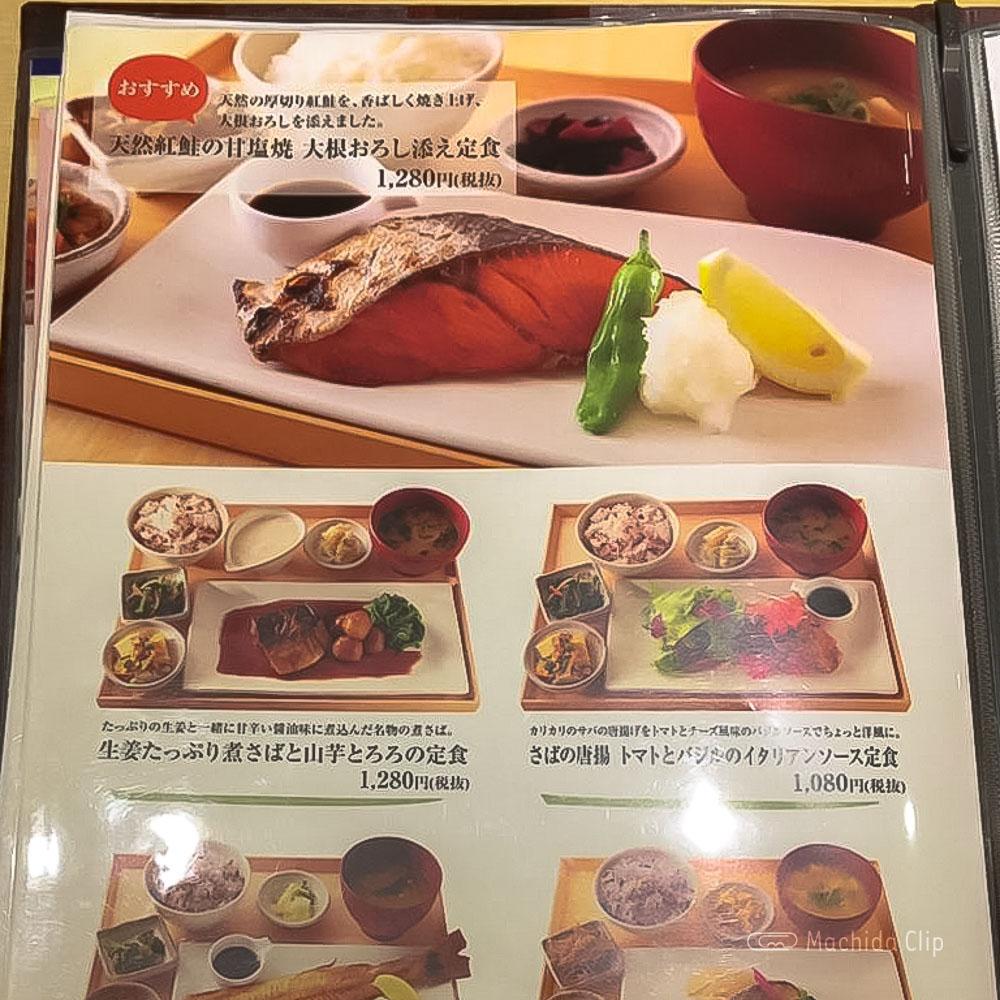 さち福やCAFÉ 町田東急ツインズ店のメニューの写真