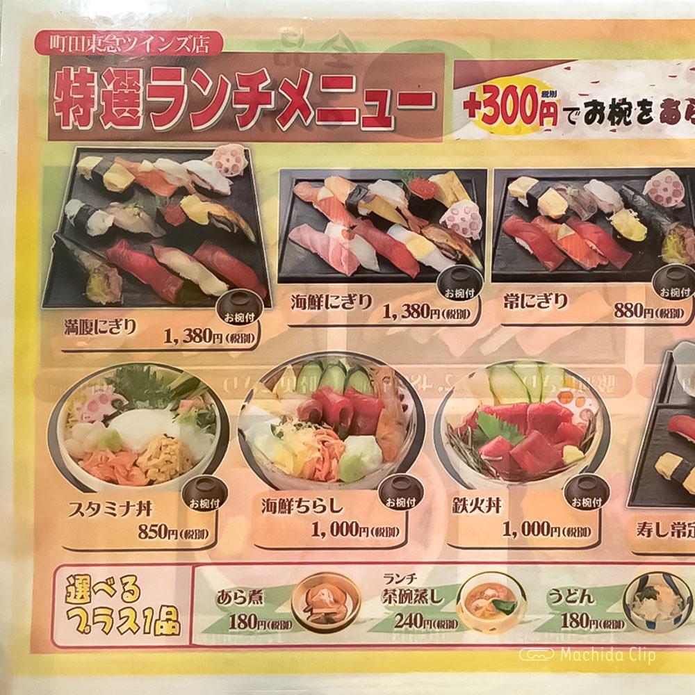 海鮮処 寿司常 町田東急ツインズ店のランチメニューの写真