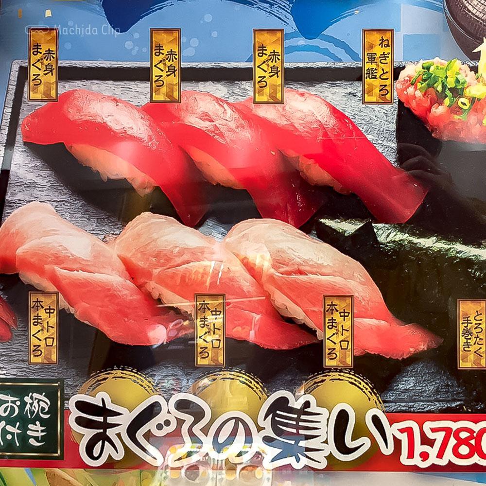 海鮮処 寿司常 町田東急ツインズ店のメニューの写真