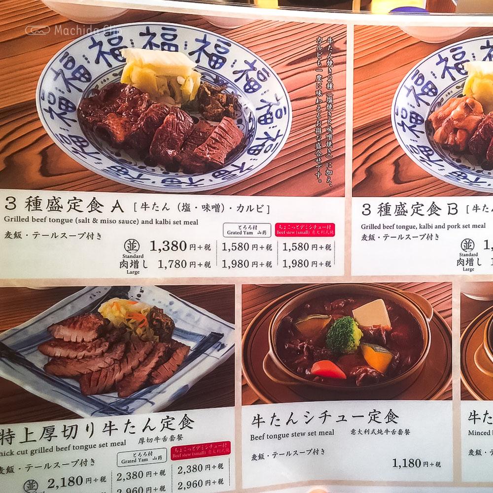 肉匠の牛たん たん之助 町田モディ店のメニューの写真