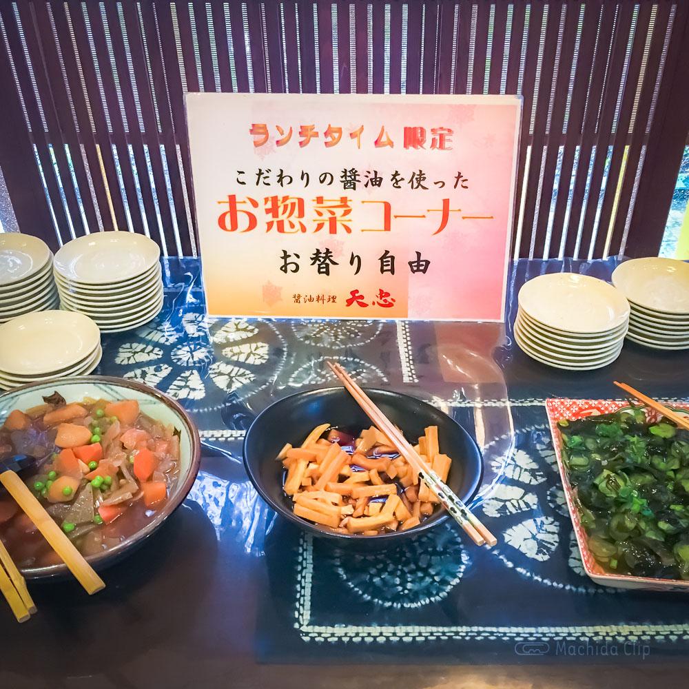 醤油料理 天忠のお惣菜の写真