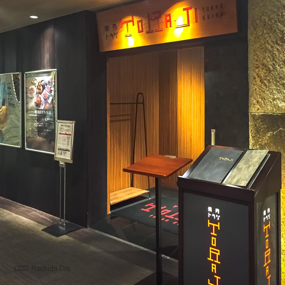 焼肉トラジ 町田店の入り口の写真