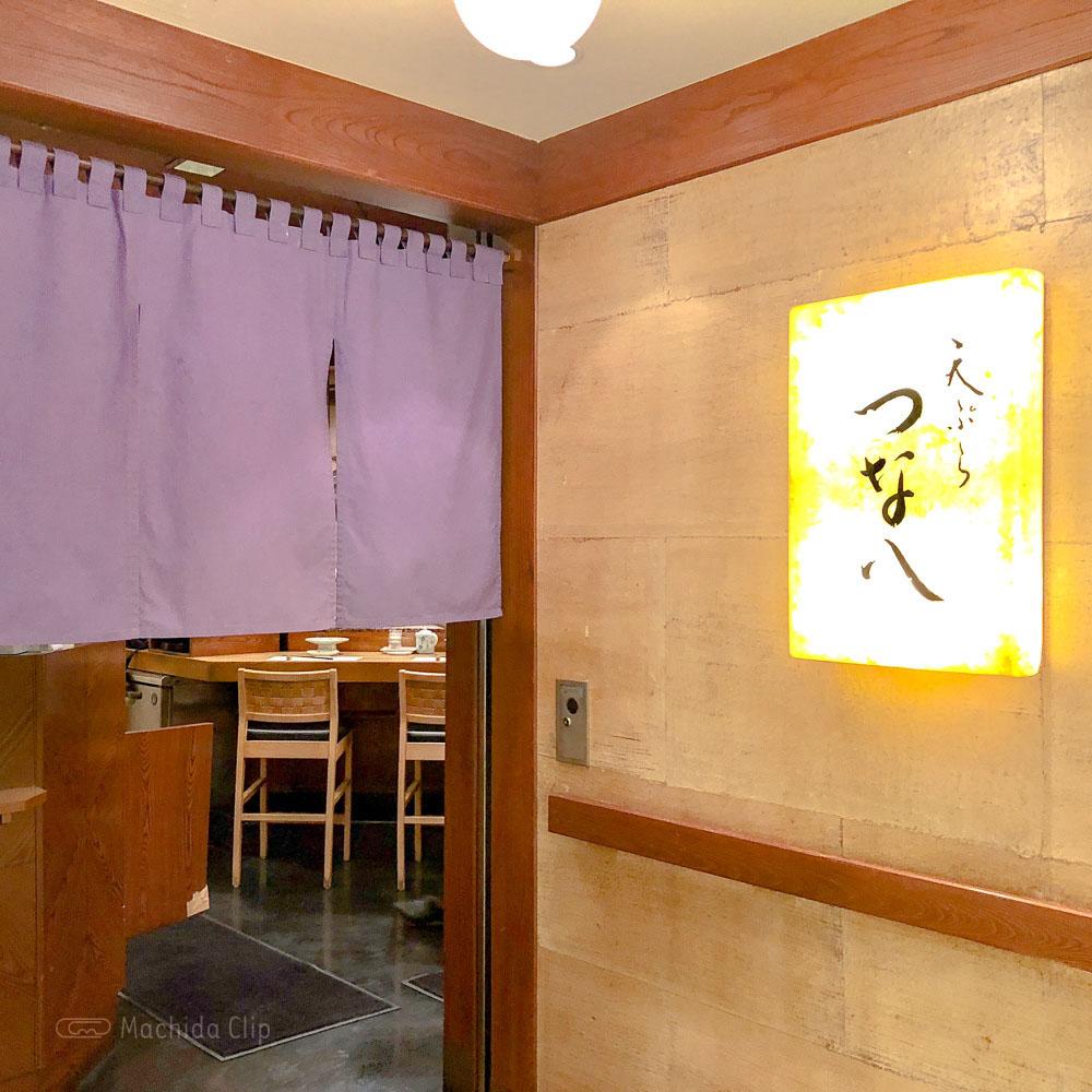 天ぷら 新宿つな八 町田店の入り口の写真