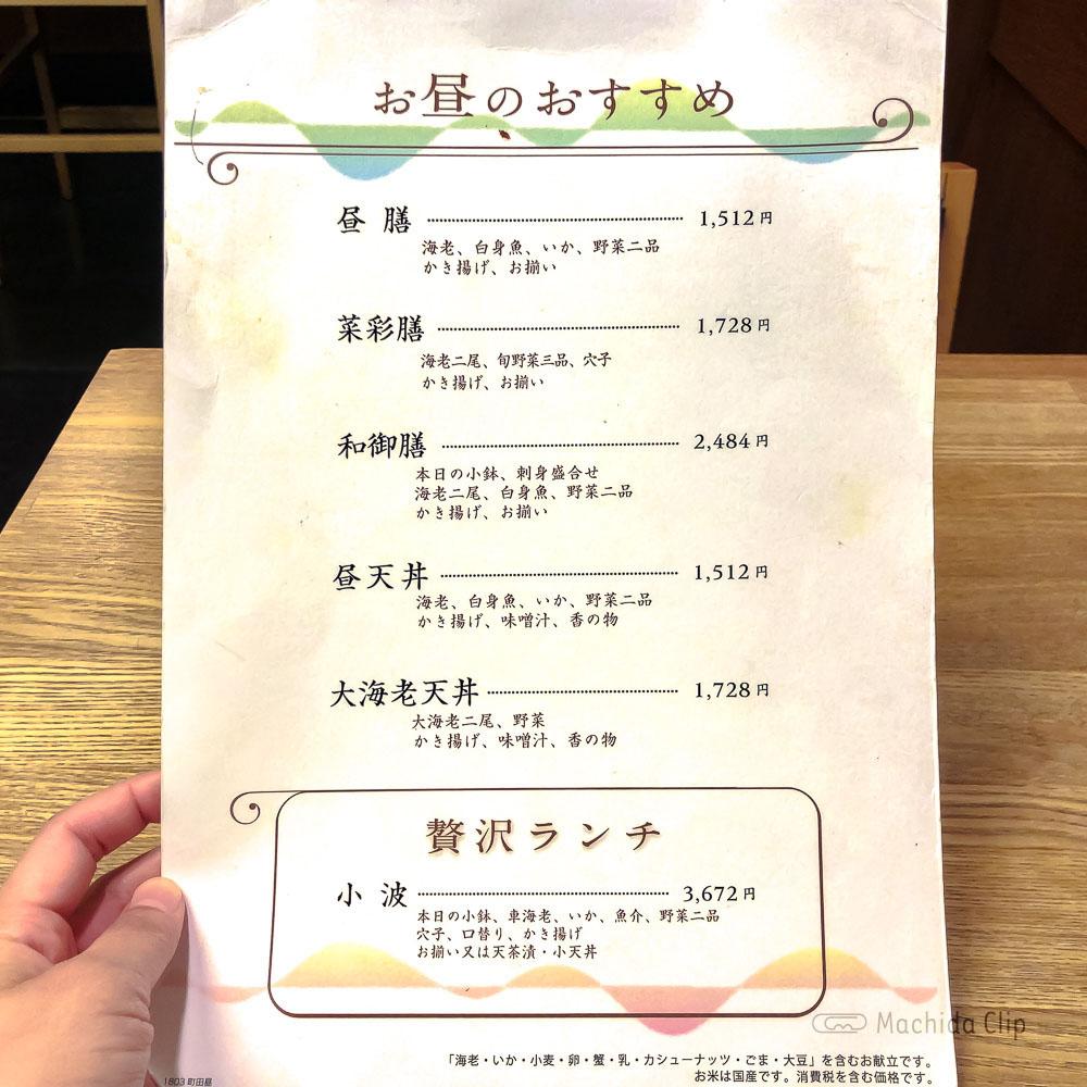 天ぷら 新宿つな八 町田店のランチメニューの写真
