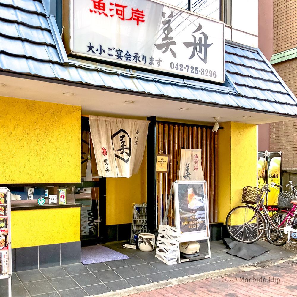 『uogashi mifune』 みふね 町田の外観の写真