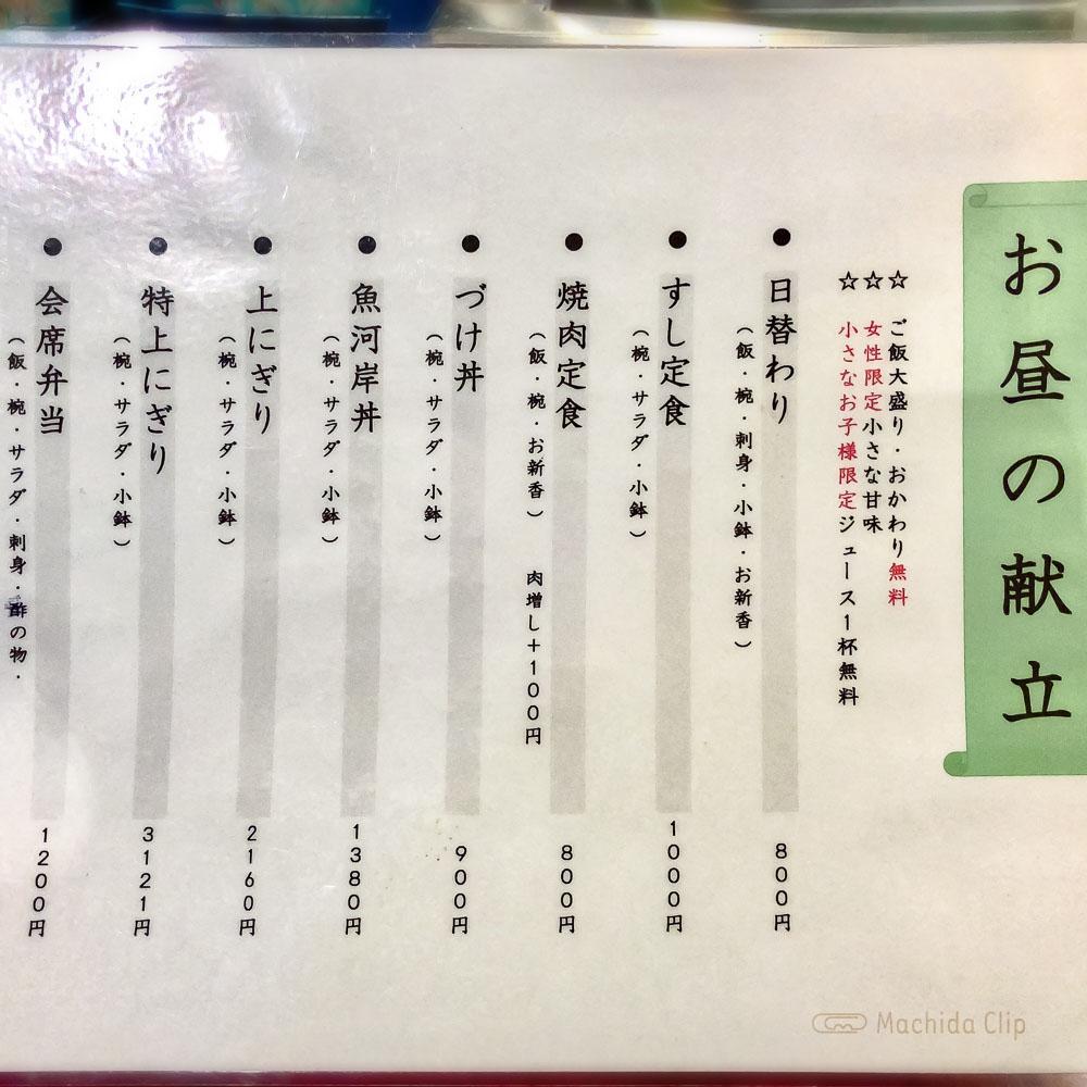 『uogashi mifune』 みふね 町田のメニューの写真